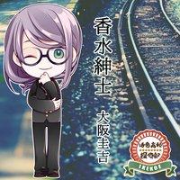 オーディオブック 活恋高校☆探偵部「香水紳士」