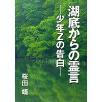 湖底からの霊言 —少年Zの告白—