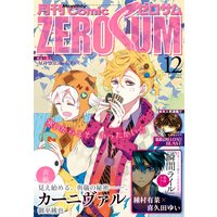 Comic ZERO−SUM (コミック ゼロサム) 2015年12月号