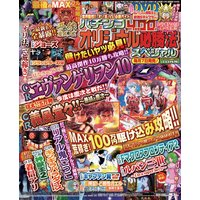 パチンコオリジナル必勝法スペシャル2015年10月号