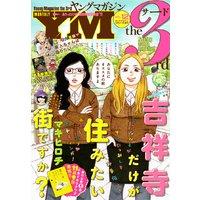 ヤングマガジン サード 2015年 Vol.12 [2015年11月6日発売]