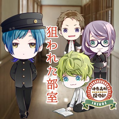 活恋高校☆探偵部オリジナルドラマ「狙われた部室」【音声ドラマ】