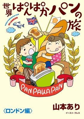 世界ぱんぱかパンの旅 <ロンドン編>