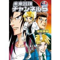 未来冒険チャンネル5 Vol.1
