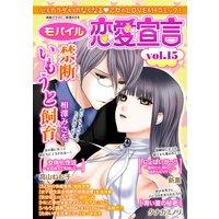 モバイル恋愛宣言 Vol.15