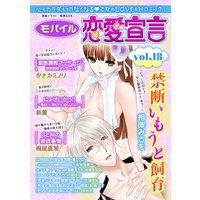モバイル恋愛宣言 Vol.18