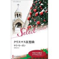 クリスマス狂想曲【ハーレクイン・セレクト版】