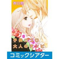 【コミックシアター】子供ゴコロ大人のアソビ File03