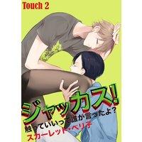 ジャッカス!〜触っていいって誰が言ったよ?〜 Touch 2