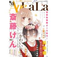 AneLaLa Vol.13
