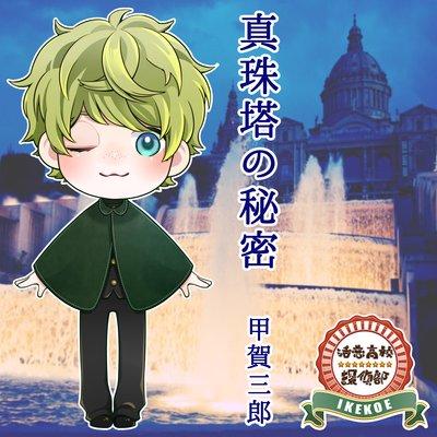 オーディオブック 活恋高校☆探偵部「真珠塔の秘密」