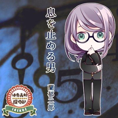 オーディオブック 活恋高校☆探偵部「息を止める男」