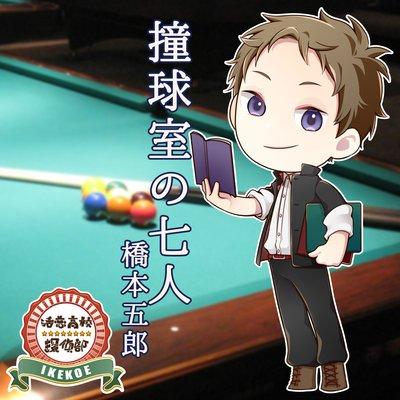 オーディオブック 活恋高校☆探偵部「撞球室の七人」