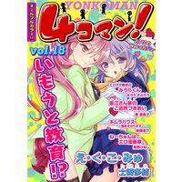 【フルカラー】4コマン! Vol.18