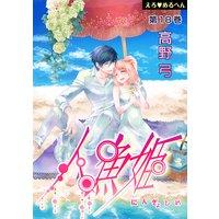 えろ◆めるへん 人魚姫 第18巻【Renta!限定イラスト付き】