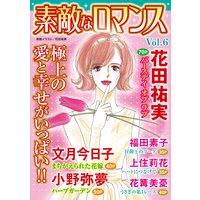 素敵なロマンス Vol.6