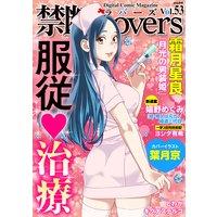 禁断Lovers Vol.053 服従・治療