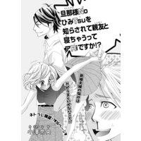 【バラ売り】旦那様NoひみTsuを知らされて親友とねちゃうってアRiですか!?