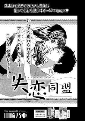 【バラ売り】失恋同盟