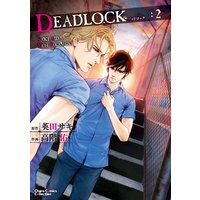 DEADLOCK(2)【カラー扉付き電子限定版】