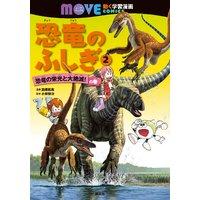 恐竜のふしぎ (2)恐竜の栄光と大絶滅!の巻