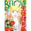 BE・LOVE 2015年24号12月15日号 [2015年12月1日発売]