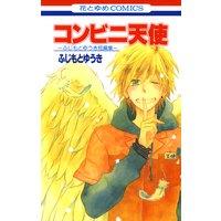 コンビニ天使−ふじもとゆうき短編集−