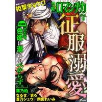 禁断Loversロマンチカ Vol.9 征服溺愛