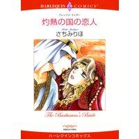【ハーレクインコミック】漫画家 さちみりほ セット vol.3