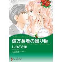【ハーレクインコミック】漫画家 しのざき薫 セット vol.2