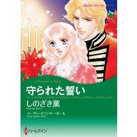 【ハーレクインコミック】漫画家 しのざき薫 セット vol.3