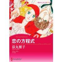 【ハーレクインコミック】身体だけの関係セット vol.4