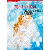 【ハーレクインコミック】身体だけの関係セット vol.5