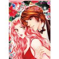 【ハーレクインコミック】ロマンティック・クリスマスセレクトセット vol.4