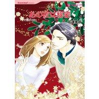 【ハーレクインコミック】ロマンティック・クリスマスセレクトセット vol.6