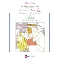 【ハーレクインコミック】秘書ヒロインセット vol.5