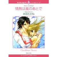 【ハーレクインコミック】傲慢ヒーローセット vol.5