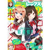 Comic REX (コミック レックス) 2016年1月号