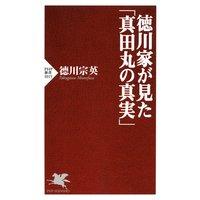徳川家が見た「真田丸の真実」