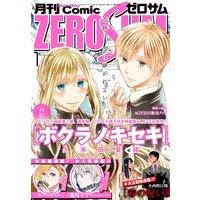 Comic ZERO−SUM (コミック ゼロサム) 2016年1月号