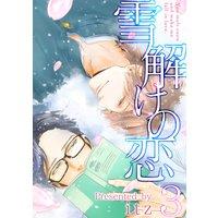 雪解けの恋 3