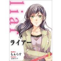 liar 〜season2〜