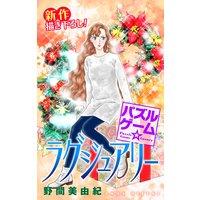 Love Silky パズルゲーム☆ラグジュアリー story18