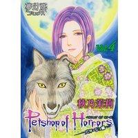 Petshop of Horrors パサージュ編 Vol.04