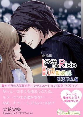 『Love on Ride 〜 通勤彼氏 Vol.4 黒澤玲人』小説版