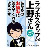 er−ラブホスタッフ@上野さんがあなたのお悩みに答えてくれるようです。