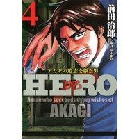 HERO アカギの遺志を継ぐ男 4