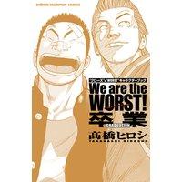 We are the WORST! 卒業−graduation−