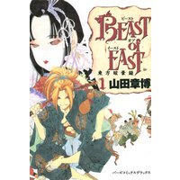 BEAST of EAST