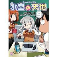 氷室の天地 Fate/school life 9